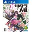 【本日発売】PS4ソフト 新サクラ大戦