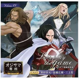 ドラマCD オジサマ専科Vol.18 Lets play the game 【CD】