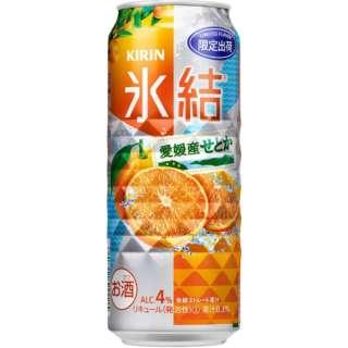 [数量限定] 氷結 愛媛県産せとか (500ml/24本)【缶チューハイ】