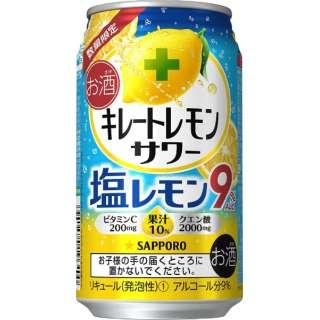 [数量限定] キレートレモンサワー塩レモン (350ml/24本)【缶チューハイ】