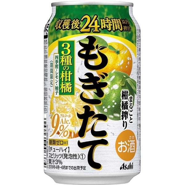 [数量限定] もぎたて まるごと柑橘搾り (350ml/24本)【缶チューハイ】