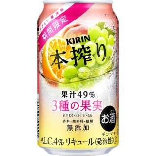 [数量限定] 本搾り 3種の果実 (350ml/24本)【缶チューハイ】