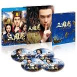 三国志 Secret of Three Kingdoms BOX 3 【ブルーレイ】