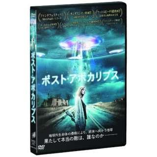 ポスト・アポカリプス 【DVD】