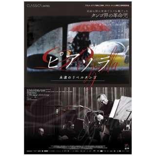 ピアソラ 永遠のリベルタンゴ 【DVD】