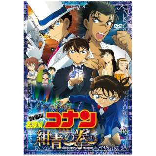 劇場版 名探偵コナン 紺青の拳 豪華盤 初回限定盤 【DVD】
