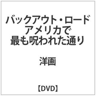 バックアウト・ロード アメリカで最も呪われた通り 【DVD】