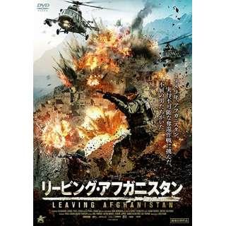 リービング・アフガニスタン 【DVD】