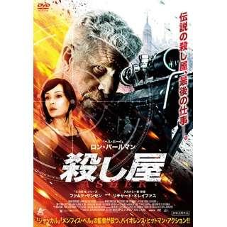 殺し屋 【DVD】
