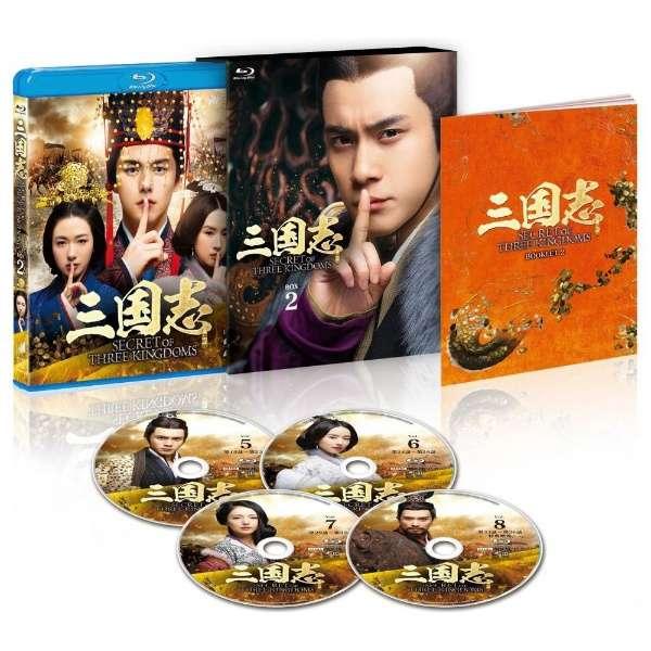 三国志 Secret of Three Kingdoms BOX 2 【ブルーレイ】