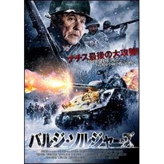 バルジ・ソルジャーズ 【DVD】