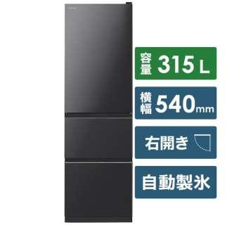 R-V32KV-K 冷蔵庫 Vタイプ ブリリアントブラック [3ドア /右開きタイプ /315L] 《基本設置料金セット》