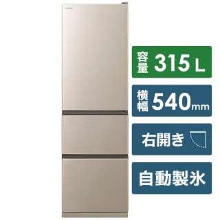 R-V32KV-N 冷蔵庫 Vタイプ シャンパン [3ドア /右開きタイプ /315L] 《基本設置料金セット》