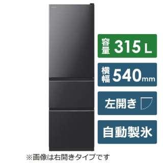 R-V32KVL-K 冷蔵庫 Vタイプ ブリリアントブラック [3ドア /左開きタイプ /315L] 《基本設置料金セット》