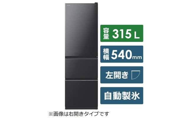 日立「Vタイプ」3ドア冷蔵庫 R-V32KV(315L)