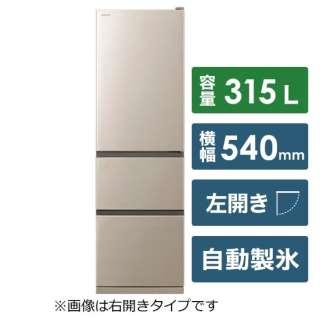R-V32KVL-N 冷蔵庫 Vタイプ シャンパン [3ドア /左開きタイプ /315L] 《基本設置料金セット》