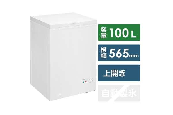 アイリスオーヤマ ICSD-10A-W(100L)