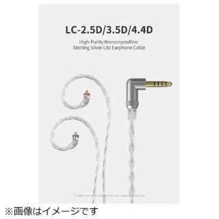 リケーブル LC-2.5D FIO-LC25D
