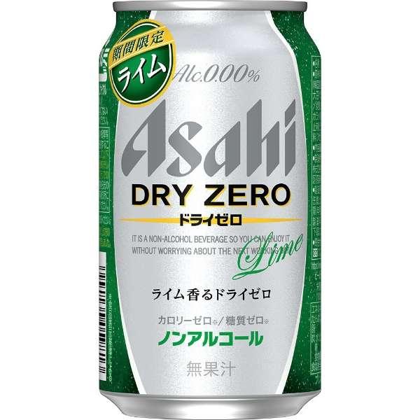 ドライゼロライム (350ml/24本)【ノンアルコールビール】