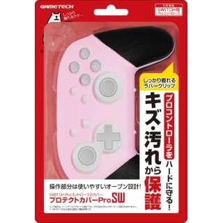 プロテクトカバーProSW ピンク SWF2094 【Switch】