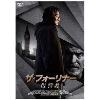 ザ・フォーリナー/復讐者 【DVD】