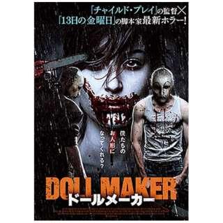 ドールメーカー 【DVD】