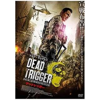 デッドトリガー 【DVD】