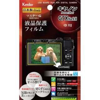 マスターGフィルム キヤノン PowerShot G7X Mark3用 KLPM-CPSG7XMK3