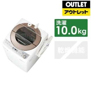 【アウトレット品】 ES-GV10C-T 全自動洗濯機 ブラウン [洗濯10.0kg /乾燥機能無 /上開き] 【生産完了品】