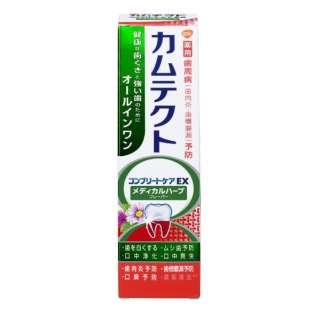 カムテクト 歯磨き粉 コンプリートケアEX メディカルハーブフレーバー 105g