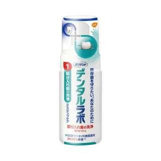 ポリデント デンタルラボ 入れ歯洗浄剤 泡ウォッシュ 125ml