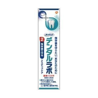 ポリデント デンタルラボ 入れ歯洗浄剤 薬用ハミガキ 100g