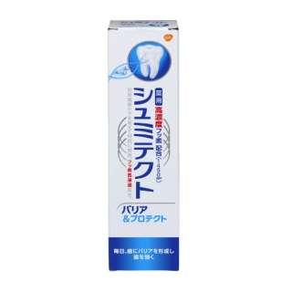 シュミテクト 歯磨き粉 バリア&プロテクト 90g
