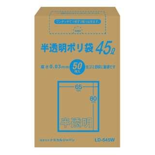 CJ(ケミカルジャパン)半透明ポリ袋45L BOX50P LD-545W