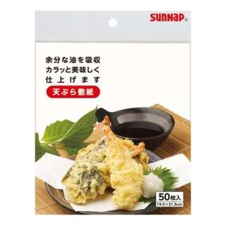 天ぷら敷紙50P T-7A