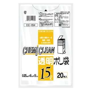 透明ポリ袋15L 20P CC-15N