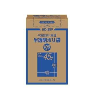 半透明ポリ袋45L BOX100P HD-889