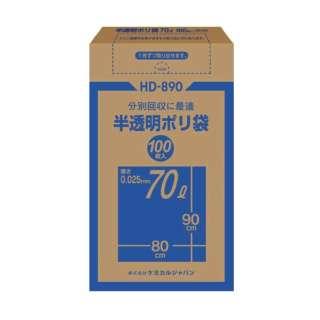 半透明ポリ袋70L BOX100P HD-890