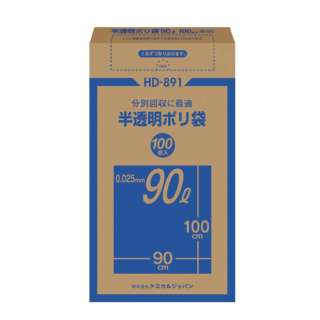 半透明ポリ袋90L BOX100P HD-891
