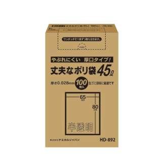 丈夫な厚口半透明45L BOX100P HD-892