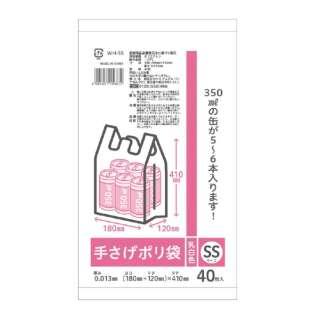 CJ(ケミカルジャパン)乳白手さげポリ袋SS 40P WH-SS