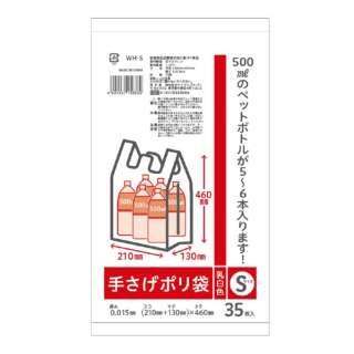 CJ(ケミカルジャパン)乳白手さげポリ袋S 35P WH-S