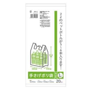 CJ(ケミカルジャパン)乳白手さげポリ袋L 20P WH-L