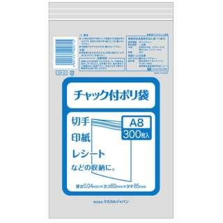 CJ(ケミカルジャパン)チャック付ポリ袋A8 300P CP-2