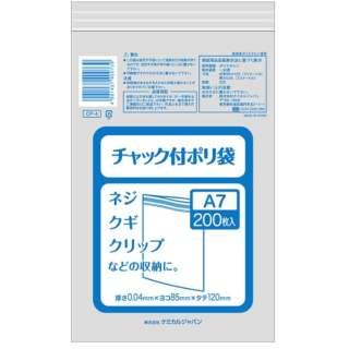 CJ(ケミカルジャパン)チャック付ポリ袋A7 200P CP-4