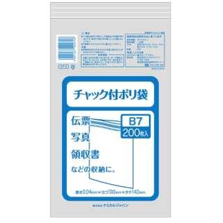 CJ(ケミカルジャパン)チャック付ポリ袋B7 200P CP-5