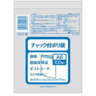 CJ(ケミカルジャパン)チャック付ポリ袋A6 100P CP-6