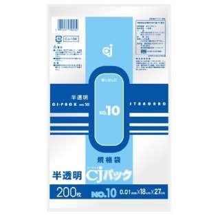 CJ(ケミカルジャパン)半透明CJパック規格袋No.10 CJ-10K
