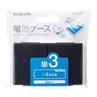 電池ケース/単3用/ブラック BC-CELL01BK