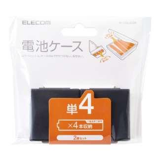 電池ケース/単4用/ブラック BC-CELL02BK